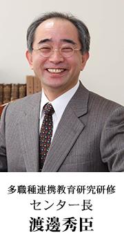 多職種連携教育研究研修センター長 渡邊秀臣